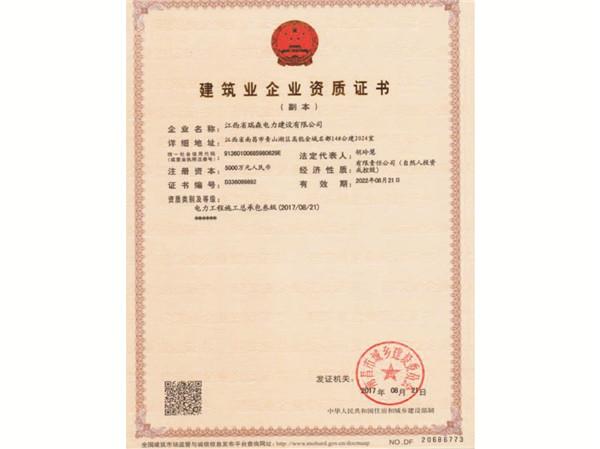 建筑業企業資質證